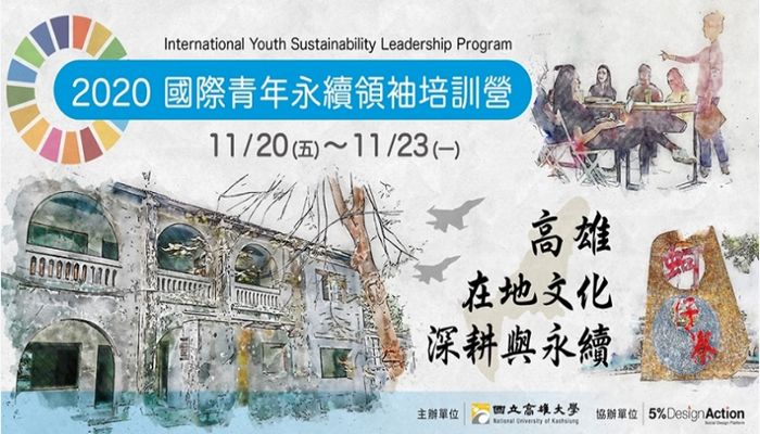 2020國際青年永續領袖營International Youth Sustainability Leadership Program