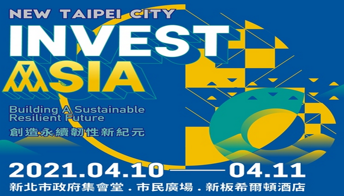 2021 亞太社會創新高峰會 Asia Pacific Social Innovation Summit